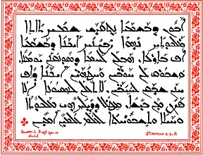 The Lord's Prayer in Aramaic Script